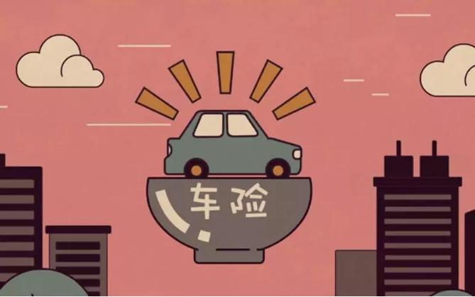 汽车保险哪些必须买?投保时有什么需要注意的?