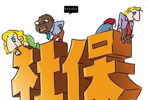 辞职后社保要怎么处理   社保断交有哪些影响?