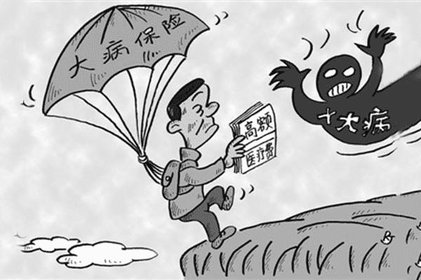 重疾险的返保费和返保额是什么意思 选哪个比较好?