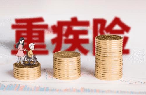 渤海护身福重疾险怎么样 有什么特点?