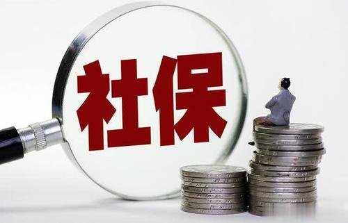 国家减免社保费缓交公积金!对企业员工是否有影响?