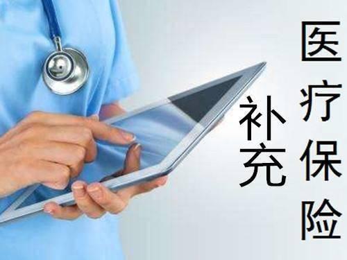 什么是补充医疗保险?补充医疗保险如何报销?
