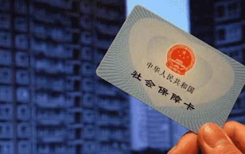 社保卡为什么不能全国通用?答案来了!