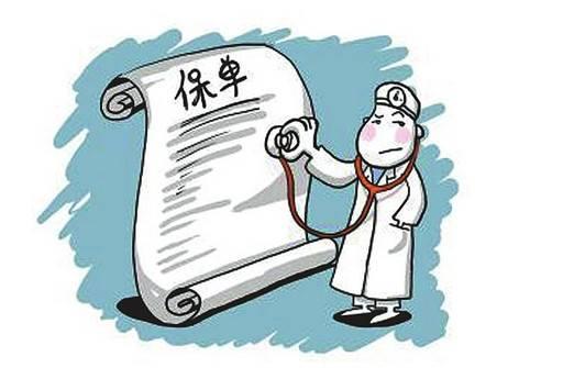 什么是保单诊断?如何对保单进行诊断?