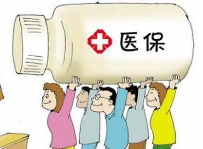 医保卡个人账户没钱了 看病还能报销吗?
