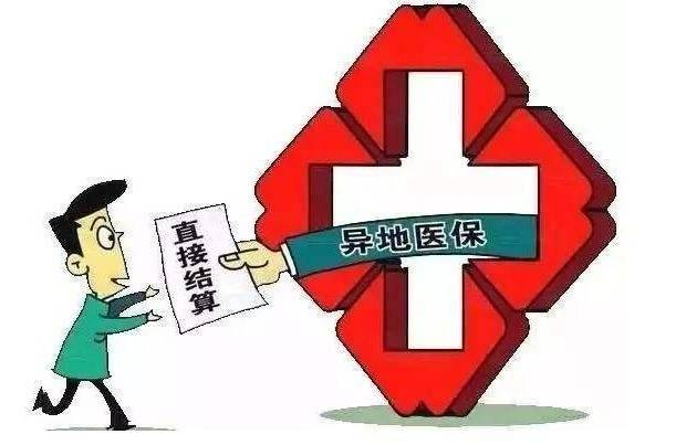 什么情况下会用到异地的医疗资源?异地就医哪些保险可以赔付?