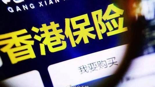 为什么不建议去香港购买保险?