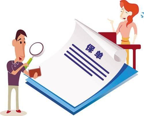 保险合同怎么看?简单4步教你看懂保险合同!