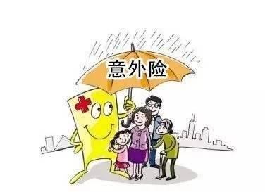 意外伤害保险和意外医疗保险有什么不同?